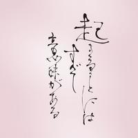 マリリン・モンローの言葉 - 書家KORINの墨遊びな日々ー書いたり描いたり