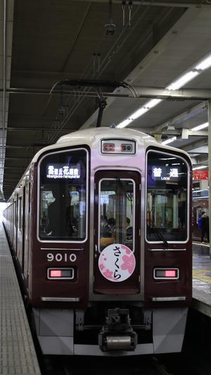 阪急9010F さくら看板車 - 人生・乗り物・熱血野郎