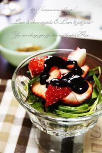苺とメスクランとショコラのサラダ。 - 香草と穀菜のお惣菜教室・結井言