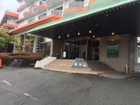 湯河原温泉 ホテルあかね - はこね旅市場(R)日記