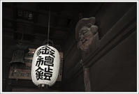 千住散歩 -572 - Camellia-shige Gallery 2