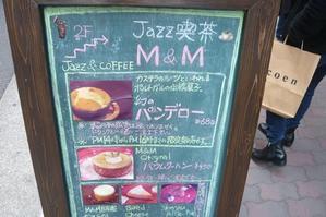 神戸ジャズ喫茶MandM - リピートこうぞう