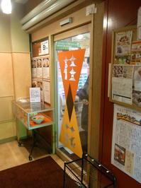 桂花ラーメン 新宿ふぁんてん@新宿 - 食いたいときに、食いたいもんを、食いたいだけ!