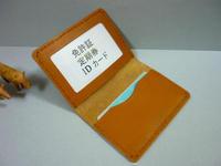 別に持つ・・定期券・諸カード!!  - 手縫い革小物 paddy の作品箱