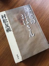 読書『鎌倉のおばさん』村松友視 - 海の古書店