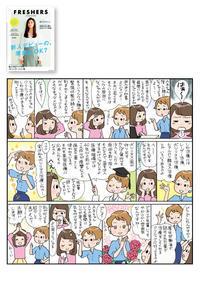 【漫画】マイナビ「フレッシャーズマガジン」 - 溝呂木一美(飯塚一美)の仕事と趣味とドーナツ