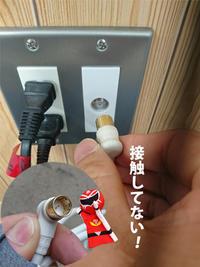 なぜだぁ~!映らないよぉ - 西村電気商会|東近江市|元気に電気!