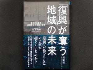 「『復興』が奪う地域の未来」(山下祐介) - 18→81