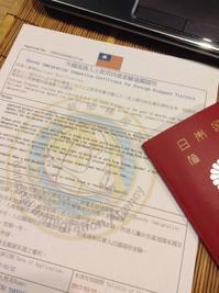 台湾入国が早い常客証を申請。 - 線路マニアでアコースティックなギタリスト竹内いちろ@四日市