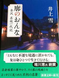 金沢への想い〜井上雪さんの『廓の女』 - 素敵なモノみつけた~☆