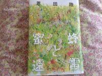 蜜蜂と遠雷 - 加藤ピアノ教室(鳥取県倉吉市・日南町)   ~教室のこと・ピアノ教師の日々