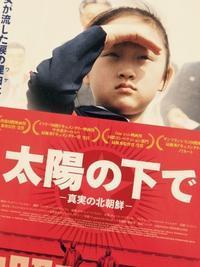 映画「太陽の下で ー 真実の北朝鮮 ー」 - 楽しそうだ!英・中・韓