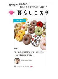 フェルトのプレーンドーナツの作り方(サイト紹介) - maruwa★taroのFelt Factory