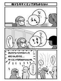 相づちのタイミング・・・ - めいちゃんとADHD(ADD)