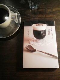 コーヒーゼリーの時間 - あいろく