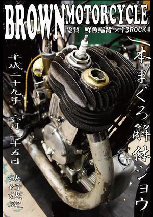 2017年 当店営業スケジュール - 13ROCK(ヒサロック) 札幌 ビーチクルーザーパラダイス