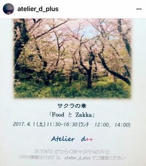 4月1日(土) FoodとZakkaのイベントに参加させていただきます。 - miso汁香房(ロジの木)