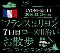 【フランス旅行11】ローヌ川沿いを歩く - お料理王国6