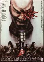 ONWARD presents 劇団☆新感線「髑髏城の七人 Season花」 - Like attracts like.