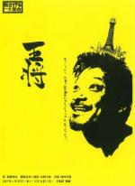 新ロイヤル大衆舎 「王将 -三部作- 」 - Like attracts like.