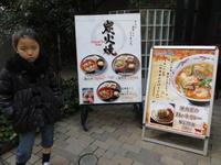 正泰苑 芝大門店   ☆☆☆☆ - 銀座、築地の食べ歩き