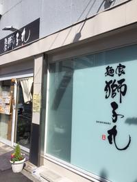 ほぼコンプリート。麺家獅子丸④ - ブラボーHIROの食べ歩きロード ~美味しいお店を求めて~
