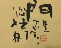 真っ白…         「門」 - 筆文字・商業書道・今日の一文字・書画作品<札幌描き屋工山>