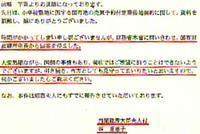『外国特派員協会 森友学園 籠池泰典理事長 記者会見』/ 動画 - 「つかさ組!」