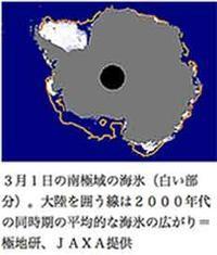 どうやら、南極大陸には大きな穴が空いているらしい?!/ 国立極地研究所・JAXA - 「つかさ組!」