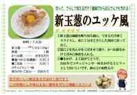 新玉ねぎのおすすめレシピ - 岡マルカちゃんのベジフル日記