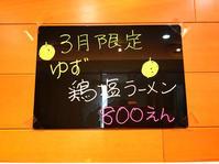 麺屋 絆@2 - プリンセスシンデレラ