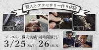 【FM PORT】今週のLOVE RING☆2017.3.24 - アトリエクラム クラフトマンブログ(仮) ~結婚指輪・婚約指輪のオーダーメイド工房~