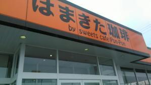 はまきた珈琲@宇多津町 - yukiのほんわか日記