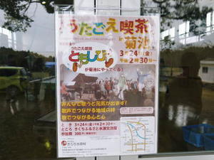 熊本震災復興支援事業『うたごえ喫茶 in 菊池』に行ってきました! - FLCパートナーズストア