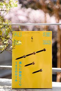 建築知識4月号 / 美しい部屋づくり140のルール - 村田淳建築研究室 つれづれ