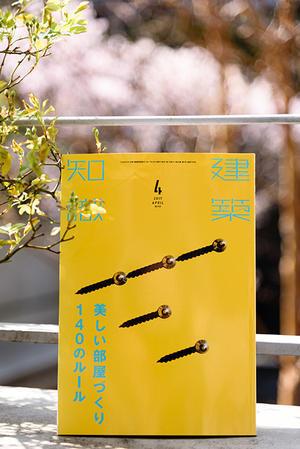 建築知識4月号/美しい部屋づくり140のルール - 村田淳建築研究室つれづれ