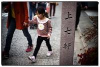 上七軒 - Hare's Photolog