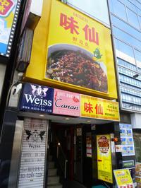 【神田情報】台湾ラーメンが東京で食べられます - 池袋うまうま日記。