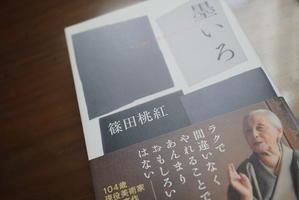 公文書写~南篠崎町教室のブログ