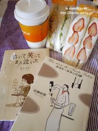読書と牛乳でゴロゴロ - * la dentelle ecrue *