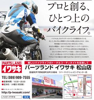 松山店が開店2周年&新聞広告。 - パーツランドイワサキ高松店&高知店&松山店