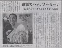 芦田ポートリーさんの「きちんとチキン」。 - sajisaji