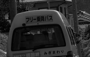 片道150円 - えいじのフォト徒然日記