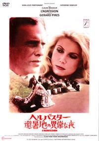 「ヘルバスター 避暑地の異常な夜」 L'agression  (1975) - なかざわひでゆき の毎日が映画三昧