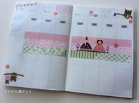 マステで桜もち配色。手帳デコ2017#week9 - てのひら書びより