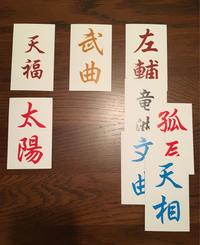 今日の紫微斗カード(金運、仕事運) - 幸せプチ開運生活-月、木、土、ブログ更新中