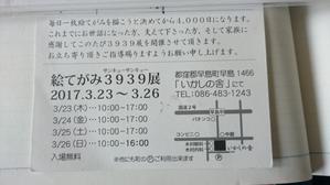 絵手紙3939展 - 日々是絵手紙