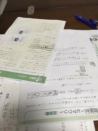四谷大塚三年生の説明文 - わたし的日常☆東京☆おもちゃで幼児教育