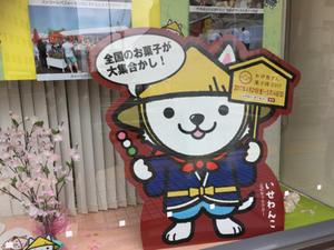 伊勢ワンコ - 千葉県流山市のピアノ&パン教室 キティのお部屋