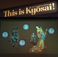 『これぞ暁斎! 世界が認めたその画力』@Bunamura ザ・ミュージアム - いぬのおなら